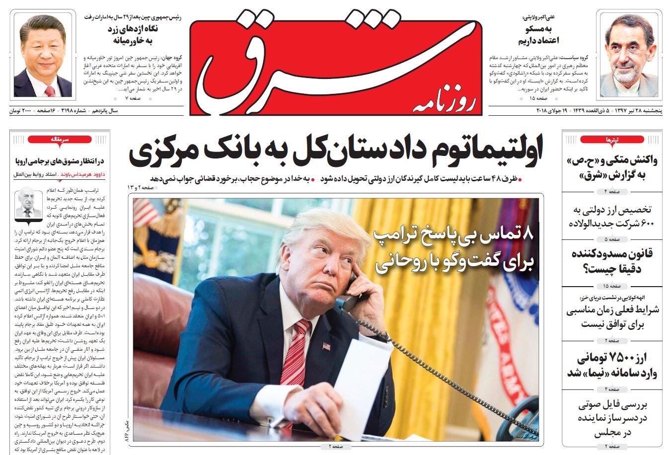 مانشيت طهران: خديعة الاستثمارات الأوروبية وحكومة روحاني في طور الترتيب الداخلي 6