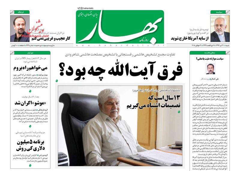 مانشيت طهران   مطالبات للحكومة بالشفافية ومفتي السنة: لن نخون هذا التراب 6