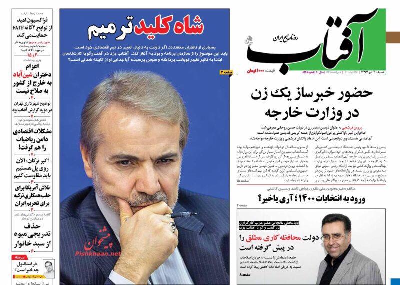 مانشيت طهران   مطالبات للحكومة بالشفافية ومفتي السنة: لن نخون هذا التراب 3
