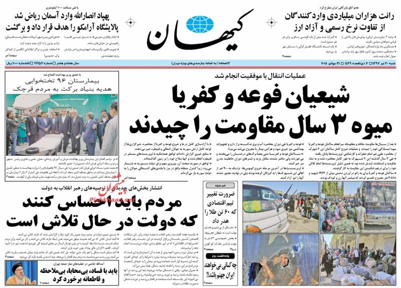 مانشيت طهران   مطالبات للحكومة بالشفافية ومفتي السنة: لن نخون هذا التراب 2