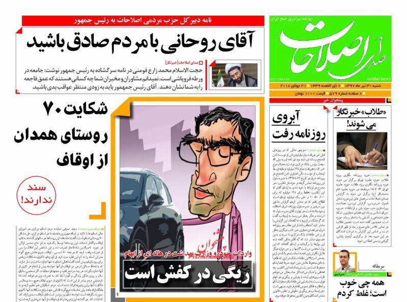 مانشيت طهران   مطالبات للحكومة بالشفافية ومفتي السنة: لن نخون هذا التراب 1