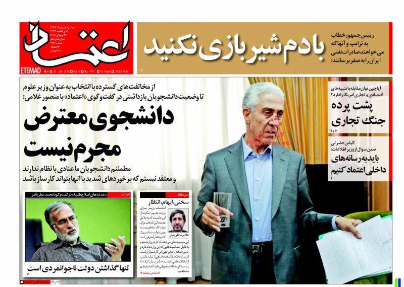 مانشيت طهران: الصحف الأصولية تشيد بتهديدات روحاني ودولار طهران 9000 6