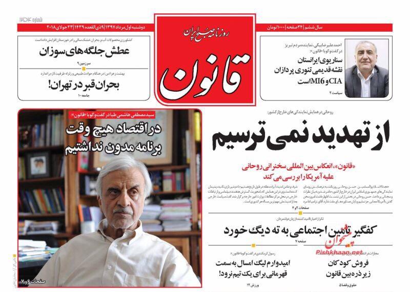 مانشيت طهران: الصحف الأصولية تشيد بتهديدات روحاني ودولار طهران 9000 7