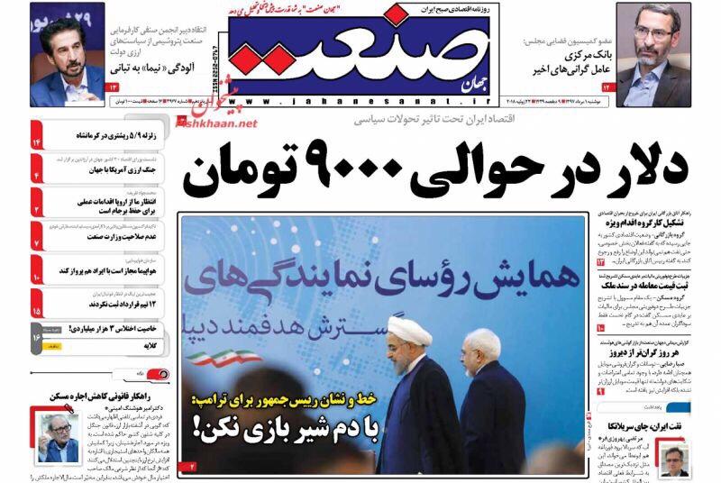 مانشيت طهران: الصحف الأصولية تشيد بتهديدات روحاني ودولار طهران 9000 5