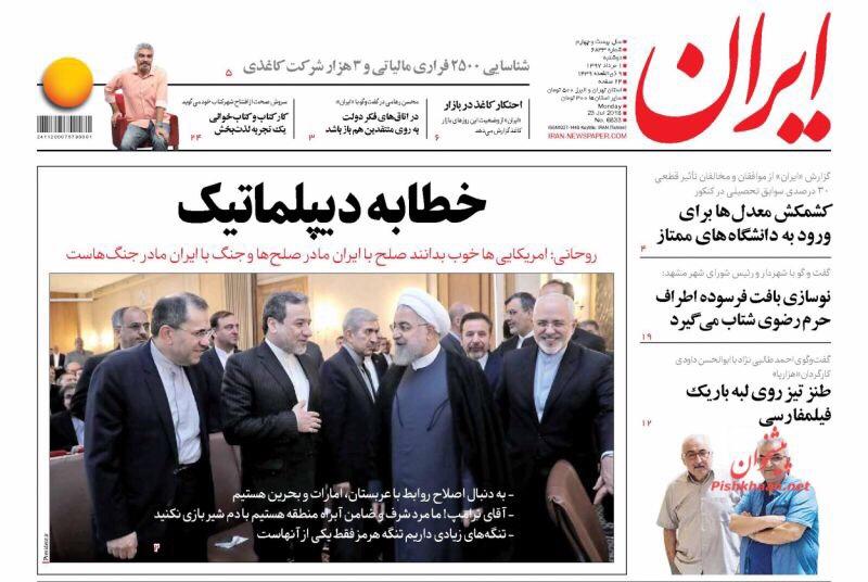 مانشيت طهران: الصحف الأصولية تشيد بتهديدات روحاني ودولار طهران 9000 4
