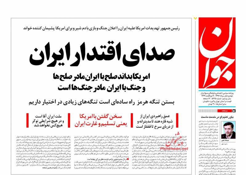 مانشيت طهران: الصحف الأصولية تشيد بتهديدات روحاني ودولار طهران 9000 3