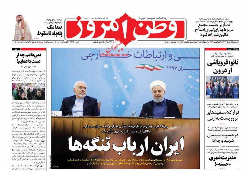 مانشيت طهران: الصحف الأصولية تشيد بتهديدات روحاني ودولار طهران 9000 2