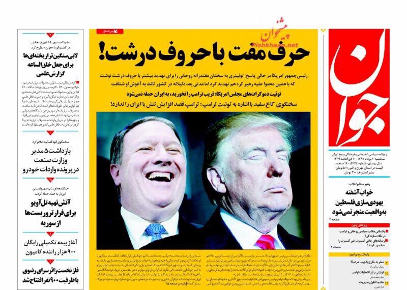 مانشيت طهران: كلام ترامب فارغ بأحرف كبيرة والتفاوض مع أميركا خطر الآن 5