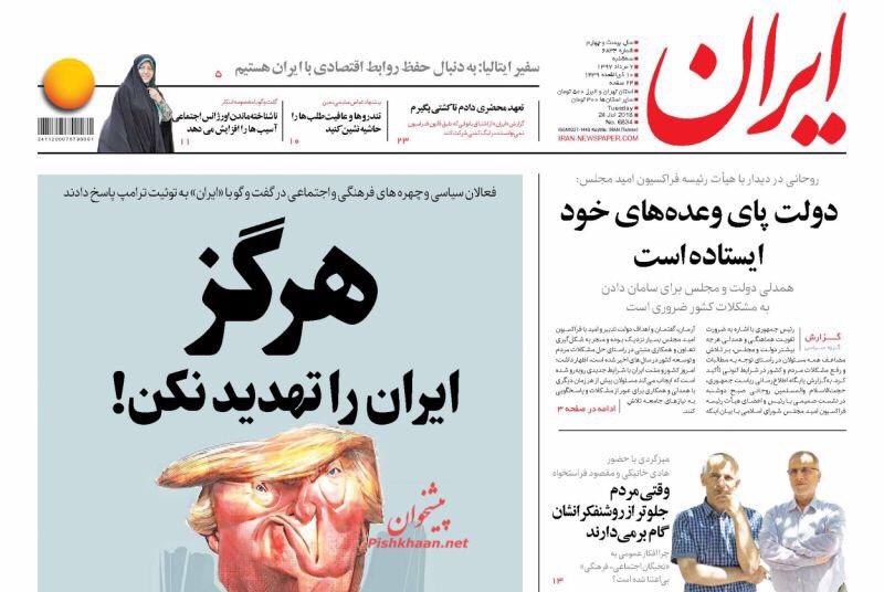 مانشيت طهران: كلام ترامب فارغ بأحرف كبيرة والتفاوض مع أميركا خطر الآن 4