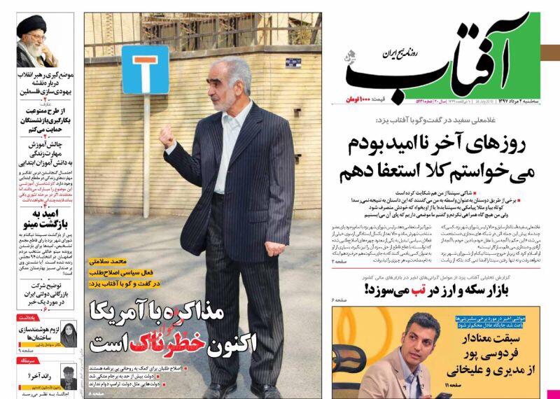 مانشيت طهران: كلام ترامب فارغ بأحرف كبيرة والتفاوض مع أميركا خطر الآن 3