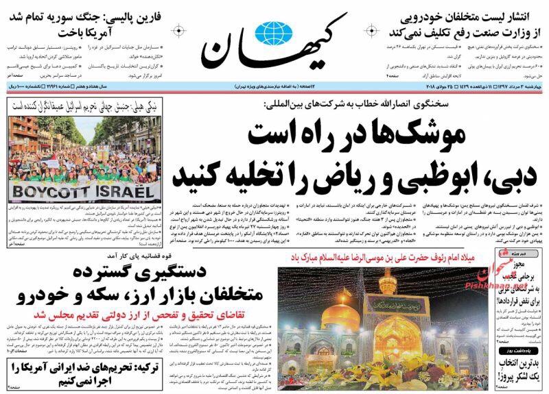 مانشيت طهران: تغييرات حكومية قادمة وصواريخ أنصار الله في الطريق الى دبي وأبو طبي والرياض 1