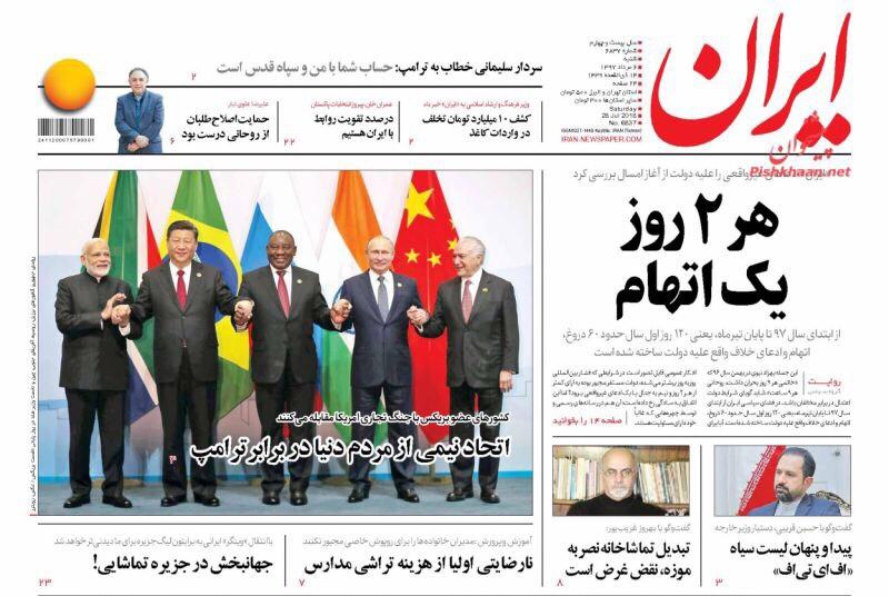مانشيت طهران: عودة جديدة لأحمدي نجاد وصواريخ الحوثيين محل إهتمام الإيرانيين 7