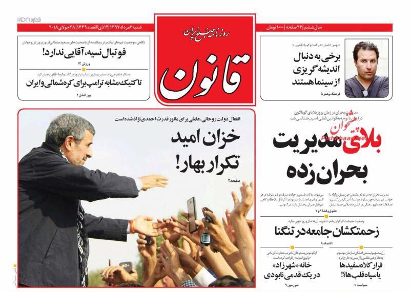 مانشيت طهران: عودة جديدة لأحمدي نجاد وصواريخ الحوثيين محل إهتمام الإيرانيين 6