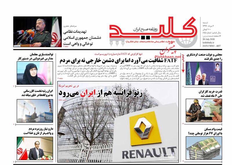 مانشيت طهران: عودة جديدة لأحمدي نجاد وصواريخ الحوثيين محل إهتمام الإيرانيين 5