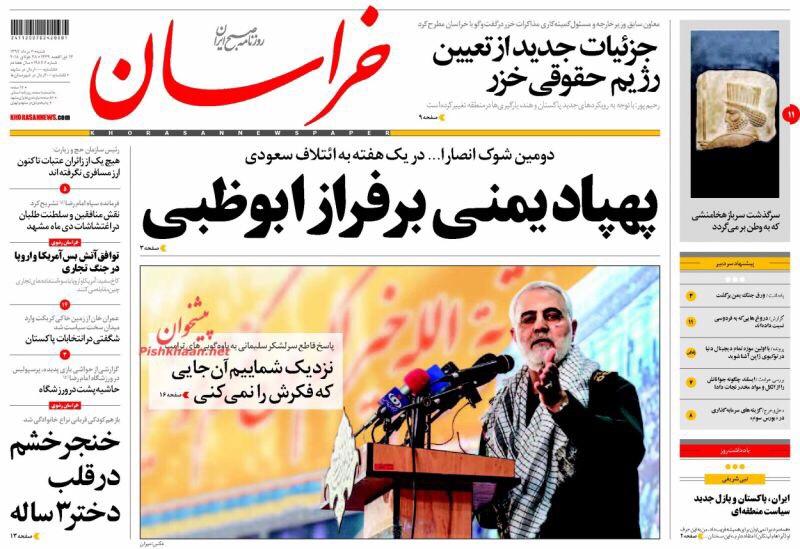 مانشيت طهران: عودة جديدة لأحمدي نجاد وصواريخ الحوثيين محل إهتمام الإيرانيين 4