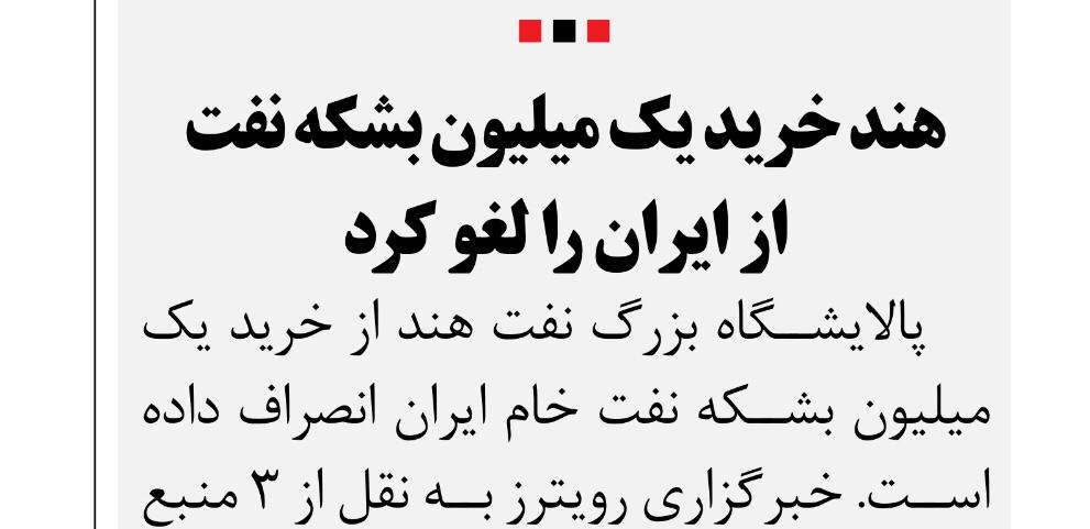 بين الصفحات الإيرانية: فوز عمران خان في باكستان نذير تشكل تيار ثالث، وماذا في إغلاق باب المندب؟ 1