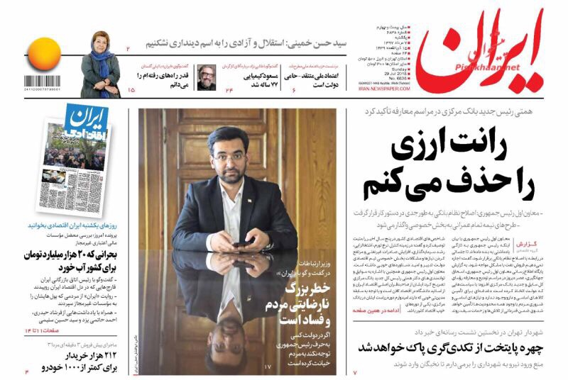 مانشيت طهران: مقابلة فريدة مع بهزاد نبوي ونائب الرئيس اسحق جهانغيري يسعى لجمع كبار الدولة مع خاتمي 4
