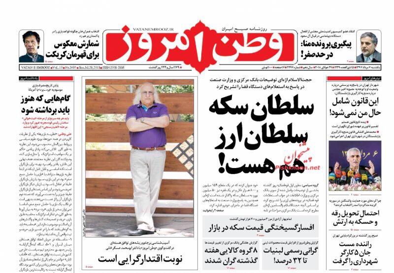 مانشيت طهران: مقابلة فريدة مع بهزاد نبوي ونائب الرئيس اسحق جهانغيري يسعى لجمع كبار الدولة مع خاتمي 3