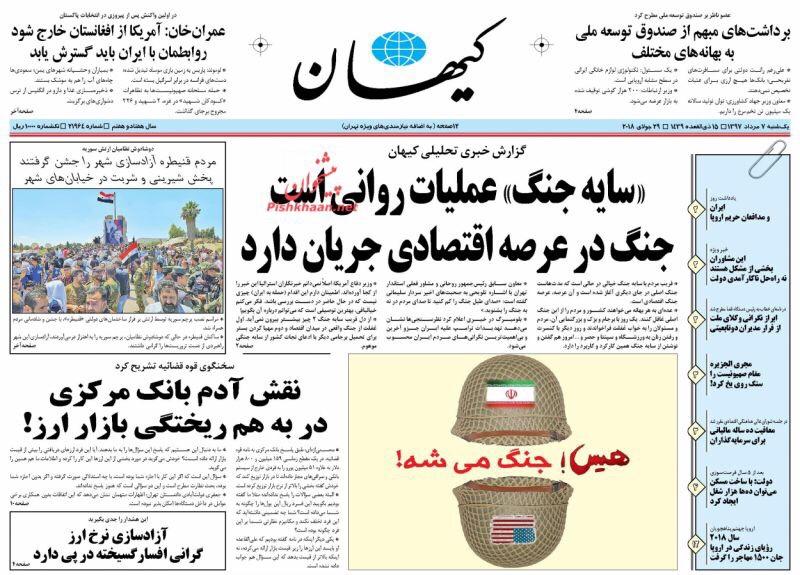 مانشيت طهران: مقابلة فريدة مع بهزاد نبوي ونائب الرئيس اسحق جهانغيري يسعى لجمع كبار الدولة مع خاتمي 2