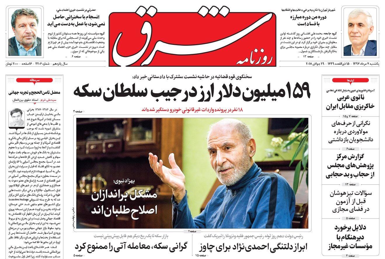 مانشيت طهران: مقابلة فريدة مع بهزاد نبوي ونائب الرئيس اسحق جهانغيري يسعى لجمع كبار الدولة مع خاتمي 1