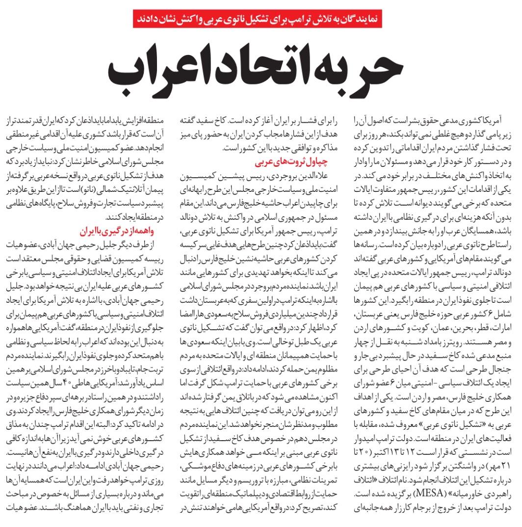 الأوضاع الإقليمية بين صفحات الجرائد الإيرانية: العلاقات مع السعودية بين زمن رفسنجاني وعهد روحاني 3