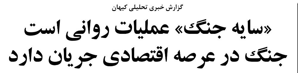 الأوضاع الإقليمية بين صفحات الجرائد الإيرانية: العلاقات مع السعودية بين زمن رفسنجاني وعهد روحاني 2