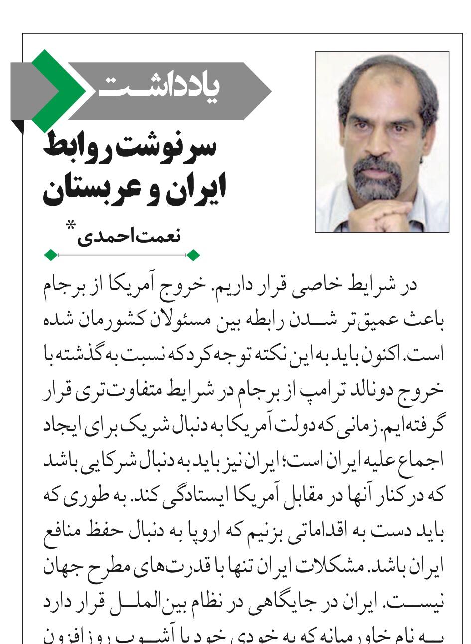 الأوضاع الإقليمية بين صفحات الجرائد الإيرانية: العلاقات مع السعودية بين زمن رفسنجاني وعهد روحاني 1