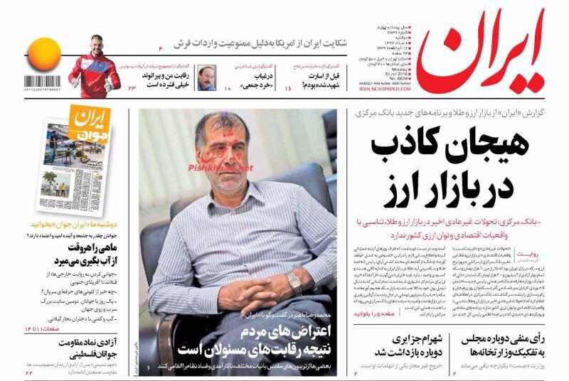 مانشيت طهران: ظريف تحت النار وسوق العملات يهتز على وقع ارتفاع الدولار 5