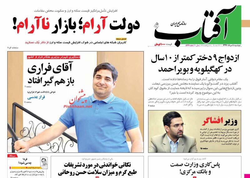 مانشيت طهران: ظريف تحت النار وسوق العملات يهتز على وقع ارتفاع الدولار 4