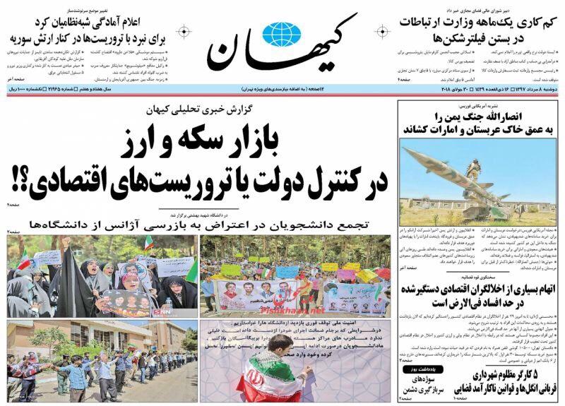مانشيت طهران: ظريف تحت النار وسوق العملات يهتز على وقع ارتفاع الدولار 3