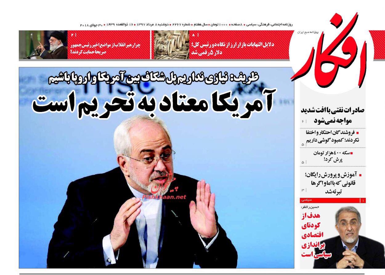 مانشيت طهران: ظريف تحت النار وسوق العملات يهتز على وقع ارتفاع الدولار 2