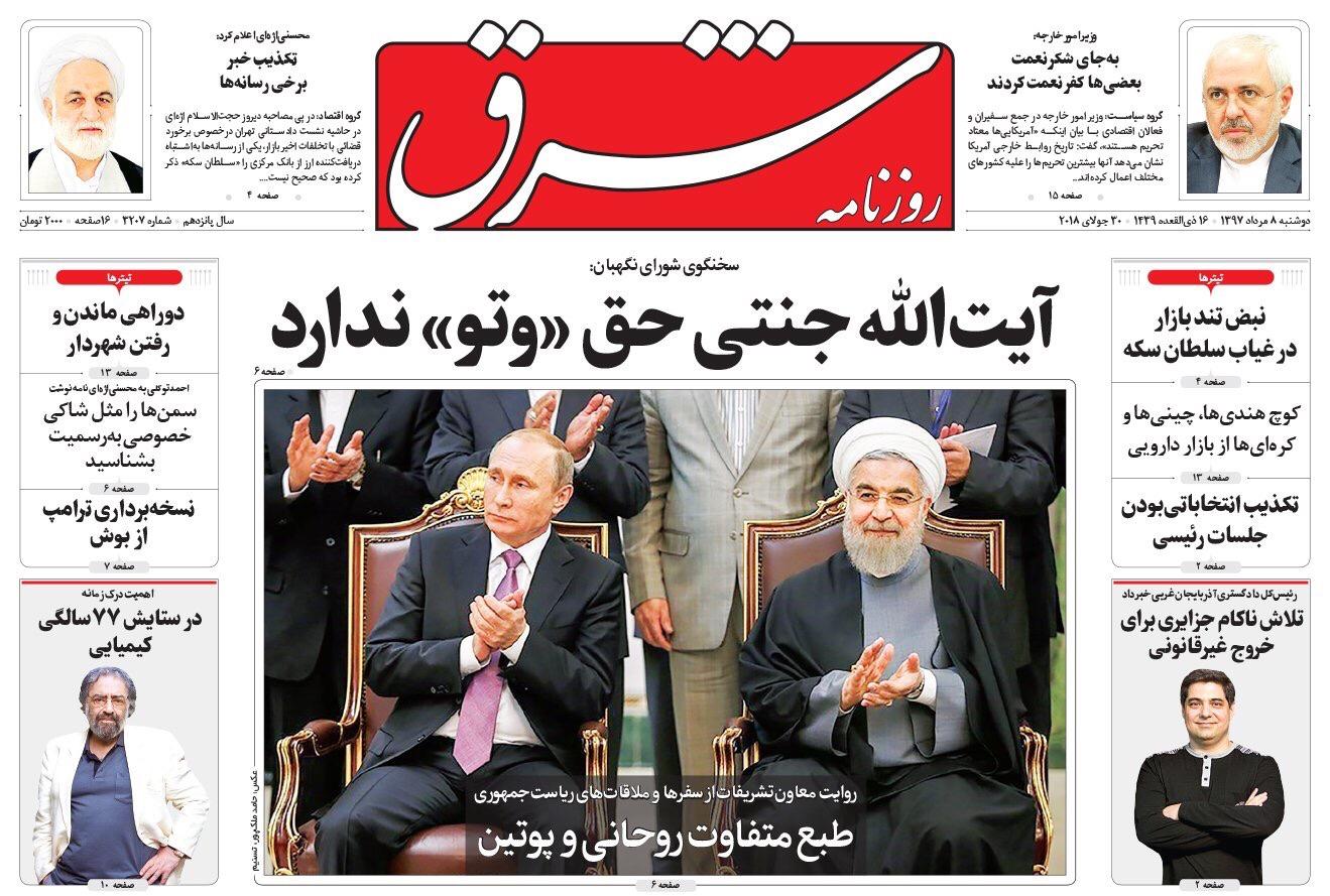 مانشيت طهران: ظريف تحت النار وسوق العملات يهتز على وقع ارتفاع الدولار 1