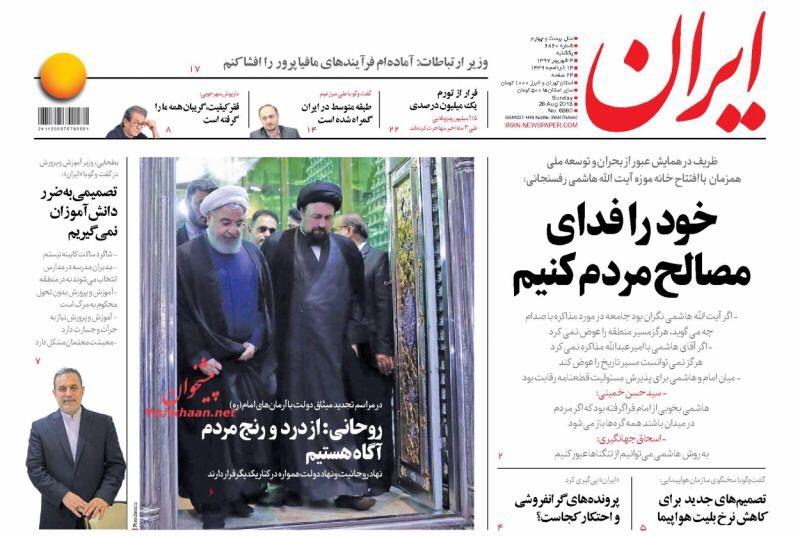 مانشيت طهران: مشائي يخلع قميصه في المحكمة وآلام الأهواز تغطي على الدخان 1