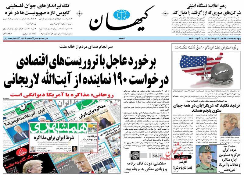 مانشيت طهران: روحاني الى الإستماع البرلماني وترامبلوماسية أميركا الى الإستفتاء 1