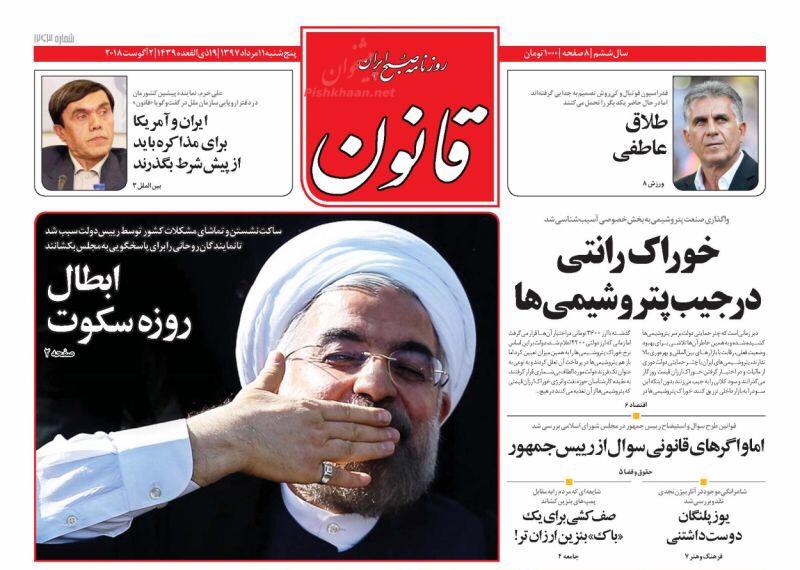 مانشيت طهران: روحاني الى الإستماع البرلماني وترامبلوماسية أميركا الى الإستفتاء 4