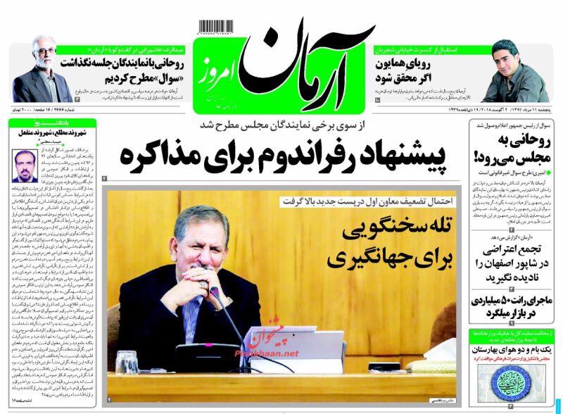 مانشيت طهران: روحاني الى الإستماع البرلماني وترامبلوماسية أميركا الى الإستفتاء 6