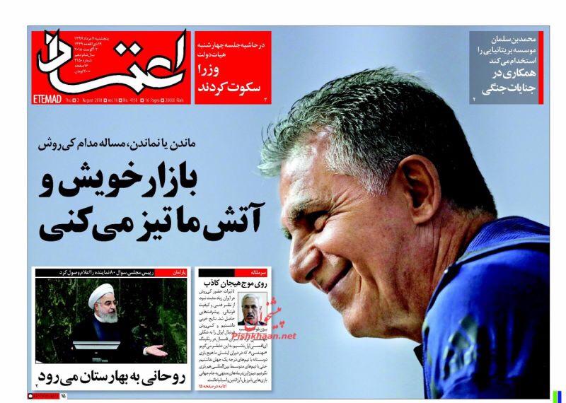 بين الصفحات الإيرانية: ماذا سيقول روحاني في البرلمان وهل يمكن الحد من الصيرفة اللاشرعية 2