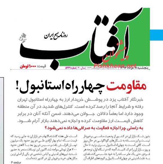 بين الصفحات الإيرانية: ماذا سيقول روحاني في البرلمان وهل يمكن الحد من الصيرفة اللاشرعية 1