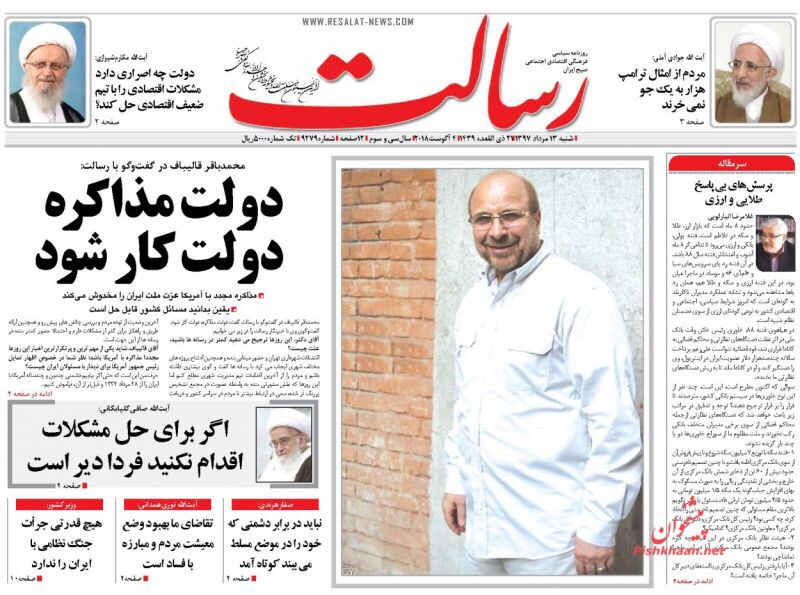 مانشيت طهران:  الصين لن تخذل إيران ومطهري لجعفري السياسة ليست لك! 1