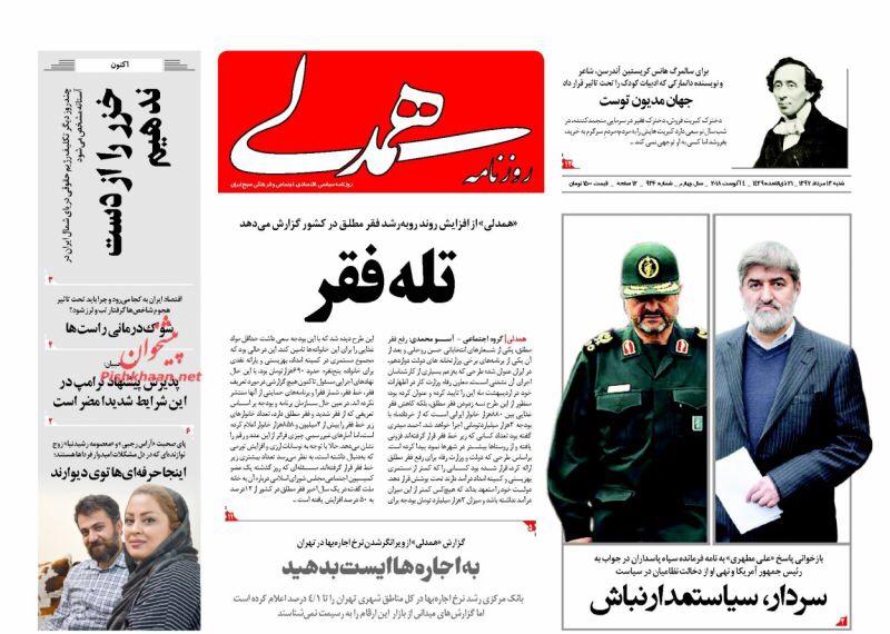 مانشيت طهران:  الصين لن تخذل إيران ومطهري لجعفري السياسة ليست لك! 2