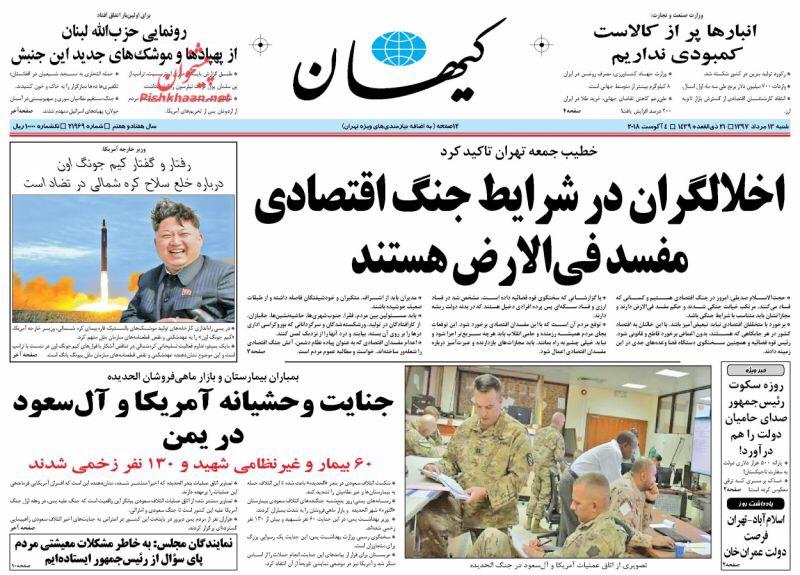 مانشيت طهران:  الصين لن تخذل إيران ومطهري لجعفري السياسة ليست لك! 3