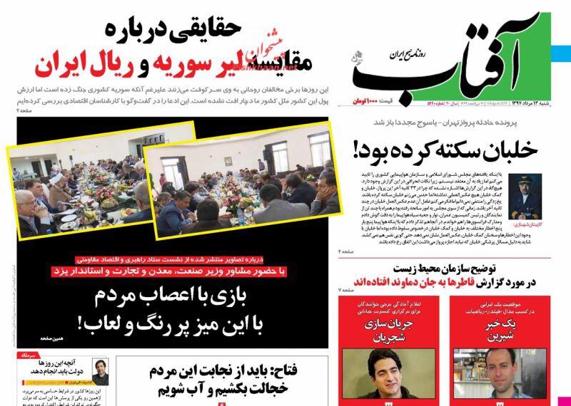مانشيت طهران:  الصين لن تخذل إيران ومطهري لجعفري السياسة ليست لك! 4
