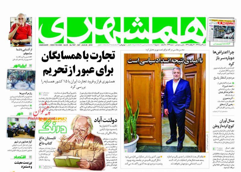 مانشيت طهران:  الصين لن تخذل إيران ومطهري لجعفري السياسة ليست لك! 5