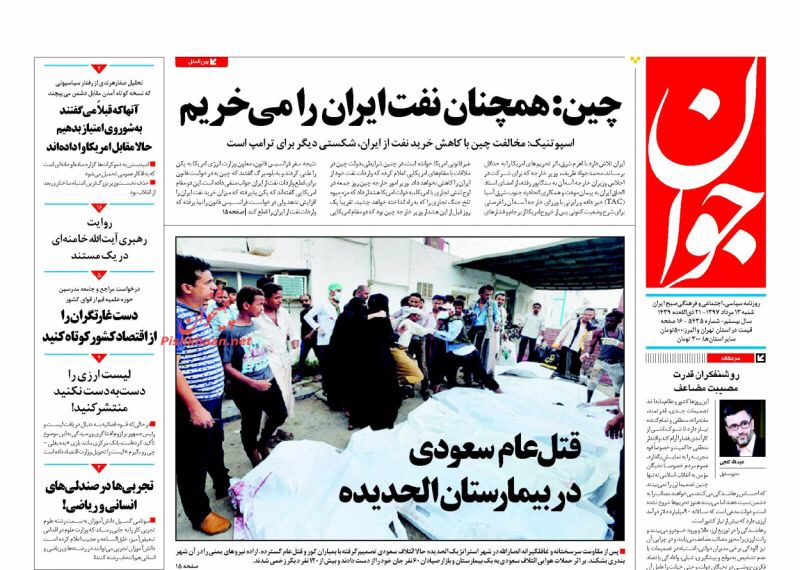 مانشيت طهران:  الصين لن تخذل إيران ومطهري لجعفري السياسة ليست لك! 6