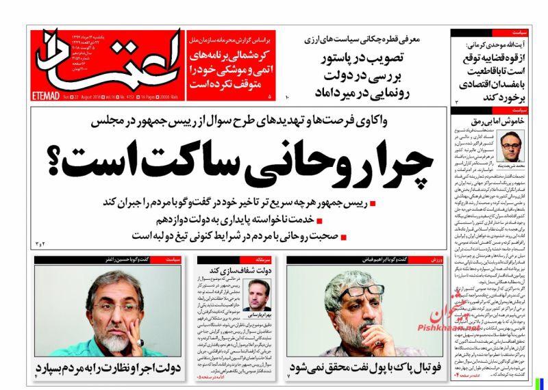 مانشيت طهران: الشارع يحاكم روحاني والتفاوض مع ترامب مؤامرة 1