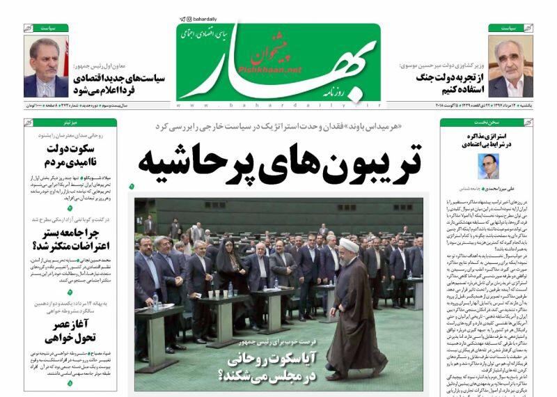 مانشيت طهران: الشارع يحاكم روحاني والتفاوض مع ترامب مؤامرة 2