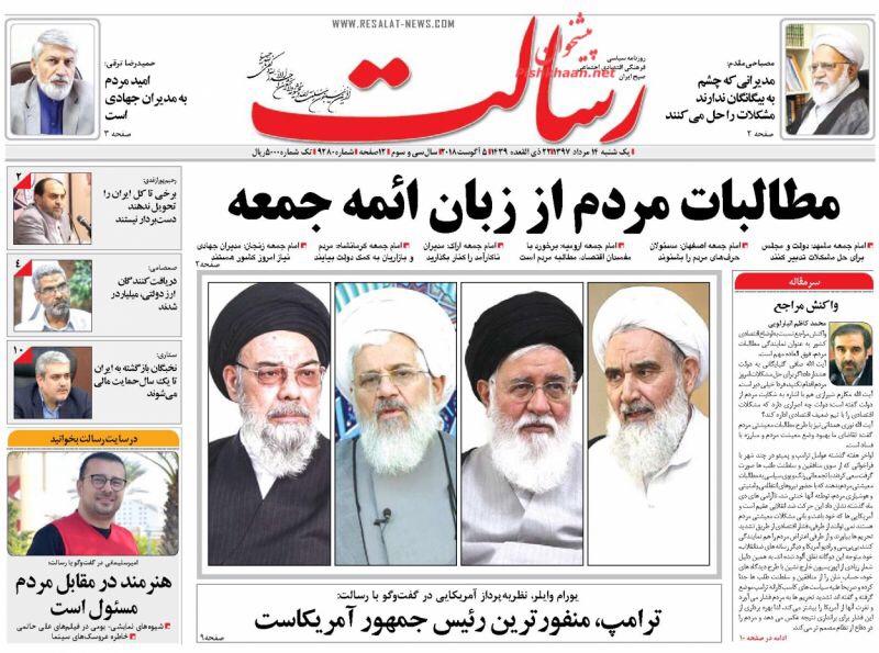 مانشيت طهران: الشارع يحاكم روحاني والتفاوض مع ترامب مؤامرة 3