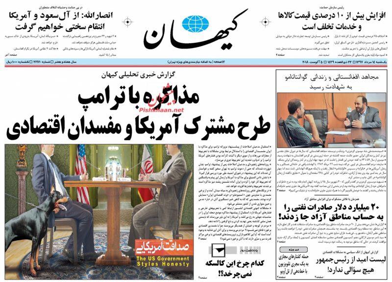 مانشيت طهران: الشارع يحاكم روحاني والتفاوض مع ترامب مؤامرة 4