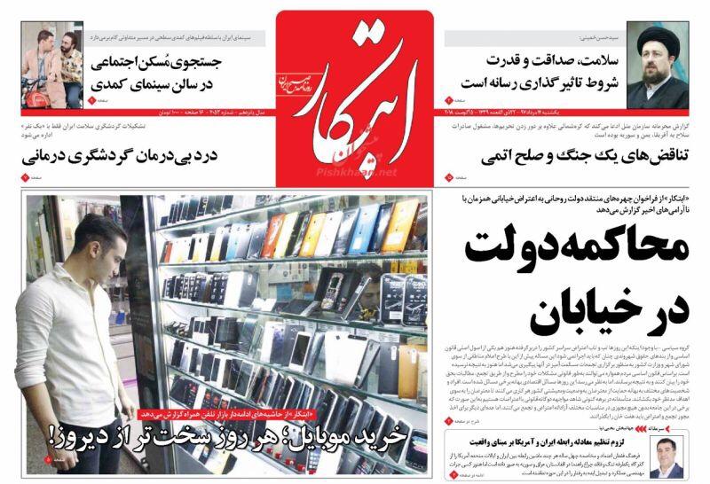 مانشيت طهران: الشارع يحاكم روحاني والتفاوض مع ترامب مؤامرة 6