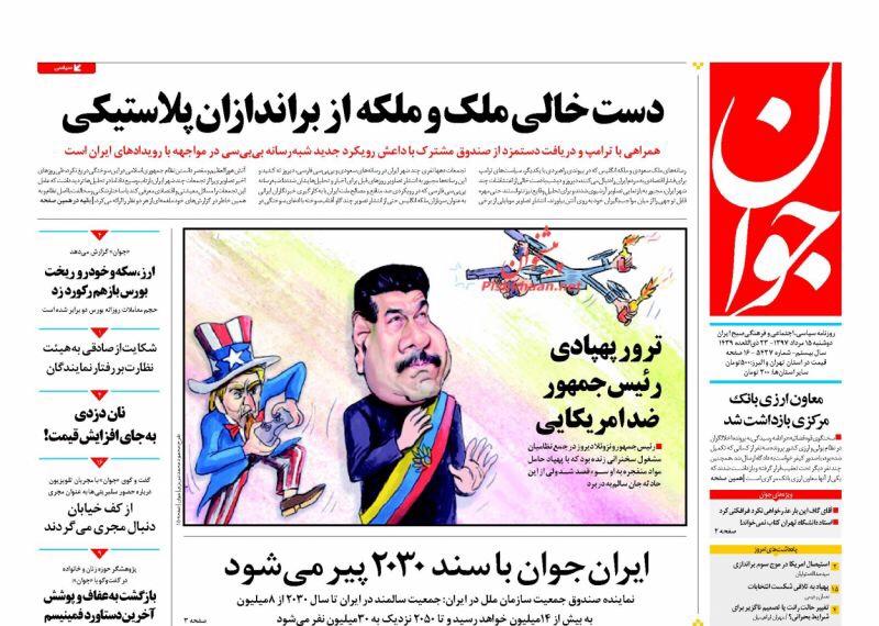 مانشيت طهران: روحاني سيخبر الشعب بكل شيء وخاتمي يتحدى الحظر بظهره 1
